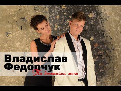 Владислав Федорчук - Ти дочекайся мене (О.Пономарьов cover)