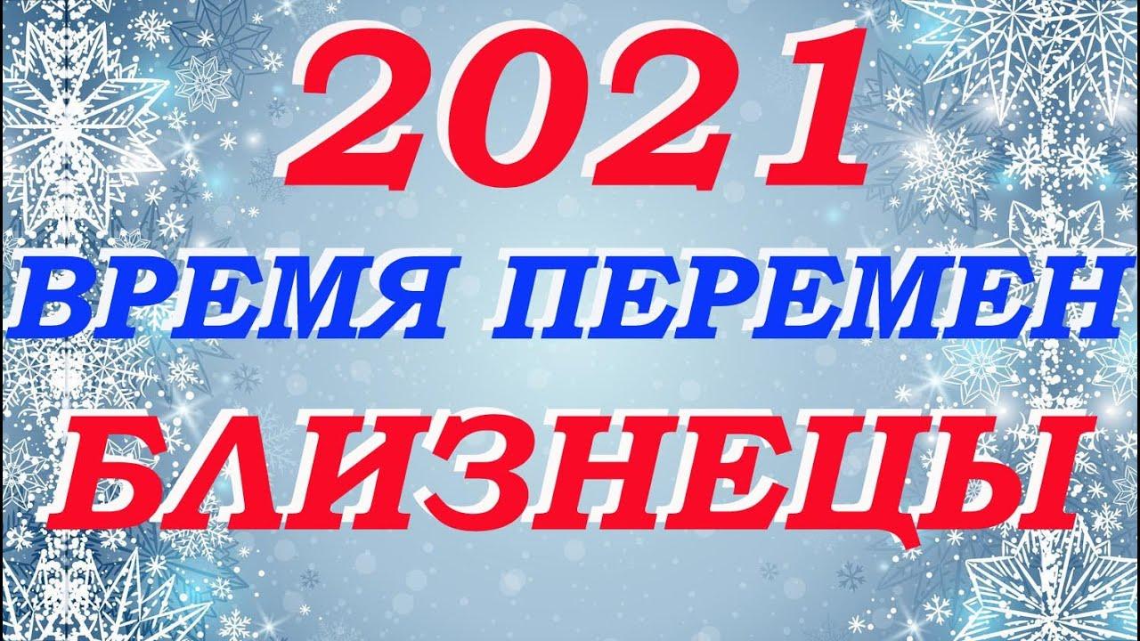Близнецы 2021 год Таро- прогноз Время перемен Гадание Мари Рос на все сферы жизни