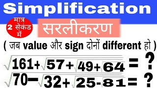 SIMPLIFICATION || SIMPLIFICATION TRICK || सरलीकरण Tricks || Choudhary Academy