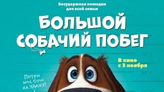 «Большой собачий побег» — фильм в СИНЕМА ПАРК