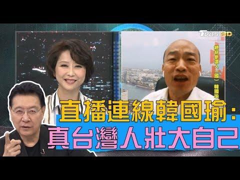 直播連線韓國瑜:真正台灣人民壯大自己 2020朝美好未來發展?少康戰情室 20191015