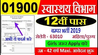 NHM 1900 Vacancy 2019   ANM / MPHA (F)   Latest Govt Jobs 2019   Sarkari Naukari  