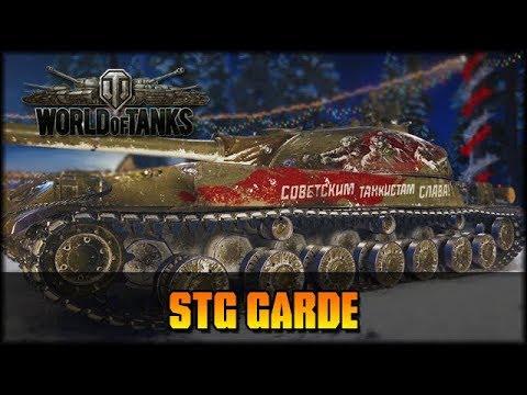STG Garde -