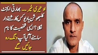 Kulbhushan Yadav Is Relative Of Which Personality? | Indian Raw Agent | Today News