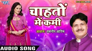 #Tasnim Aarif का सबसे हिट Qawwali I Chahton Mein Kami Aa Gayi I Mein Tera Pyar  2020 Hindi Sad Song
