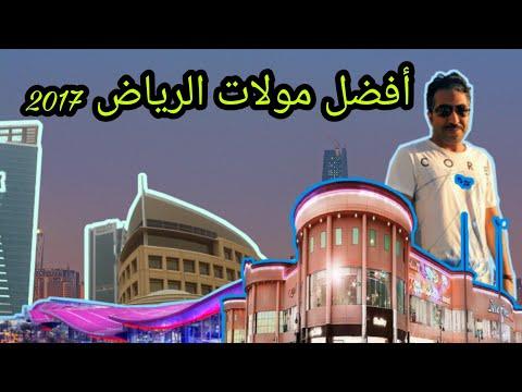 افضل 5 مولات الرياض حسب تقييم فورسكوير لـ شهر أبريل 2017  riyadh mall s