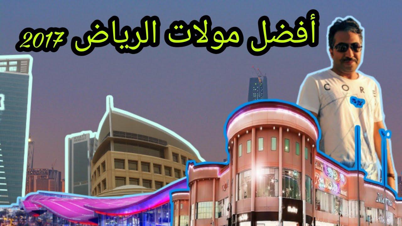 b62ee6403 أفضل 5 مولات الرياض 2017 - YouTube