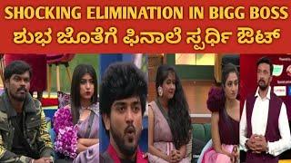 ಶುಭ ಜೊತೆಗೆ ಇನ್ನೊಬ್ಬ ಸ್ಪರ್ಧಿ ಔಟ್ ಯಾರು ನೋಡಿ   Kannada Bigg Boss Season 8