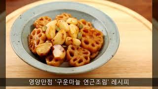 영양만점 '구운마늘 연근조림' 레시피