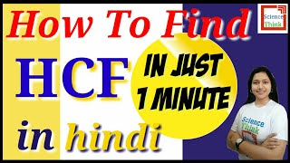 Trick to find HCF - in Hindi | SCIENCE THINK