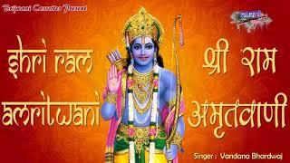 रविवार स्पेशल : मन की शान्ति एवं ईश्वर कृपा प्राप्ति के लिए : श्री राम भक्ति गंगा : श्री राम आराधना