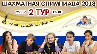 Шахматная Олимпиада 2018 🏅 2 тур 🎤 Сергей Шипов ♕ Шахматы
