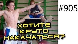 Данил и Кирилл. Как правильно тренироваться и накачать мышцы. Методика тренировок и ее результат