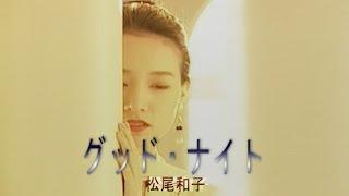 大津美子 - グッド・ナイト
