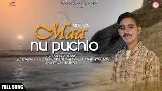 Maa Nu Puchlo - Full Song 2018 | Mustakh | Latest Punjabi Songs 2018 | Punjabi StarLive Music
