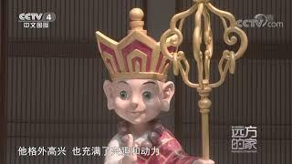 [远方的家]大运河(40) 弘扬西游文化 展示东方底蕴  CCTV中文国际 - YouTube
