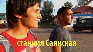 Станция Саянская   Provolod & Leeloo в Сибири