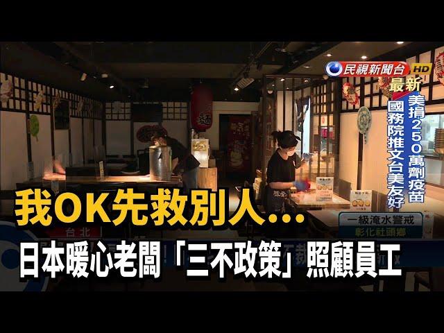 「我OK先救別人」 日本暖心老闆祭「三不」顧員工-民視台語新聞