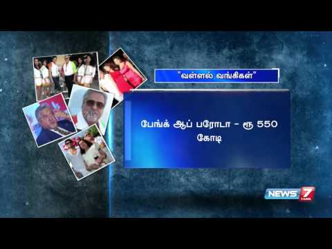 List of banks which lend money to Vijay Mallya without property security | News7 Tamil