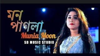 মন পাগলা  Mon pagla   by Munia Moon   SD MUSIC STUDIO