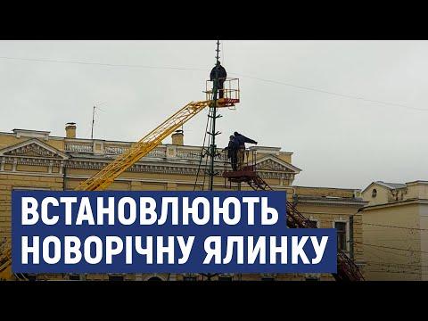 Суспільне Кропивницький: У Кропивницькому почали встановлювати новорічну ялинку