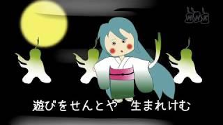 「遊びをせんとや」2012年のNHK大河ドラマ「平清盛」より。 作曲:吉松...