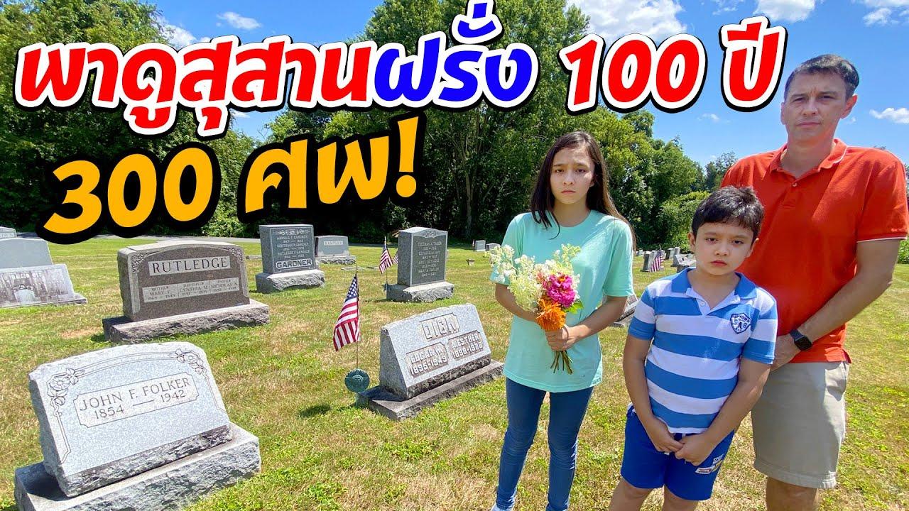บรีแอนน่าพาดูป่าช้าฝรั่ง!! 300 ศพ!! ประสบการณ์ขนหัวลุก (Brianna in the U.S.A. EP 9)