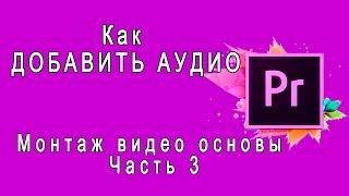 {Adobe Premiere Pro} Как ДОБАВИТЬ АУДИО Работа со ЗВУКОМ. Вставка фоновой музыки(Добавь меня в друзья в соцсетях: Мой профиль Вконтакте: https://vk.com/ostrovini Мой профиль Facebook: https://www.facebook.com/vctuojkklp..., 2015-11-09T13:33:47.000Z)