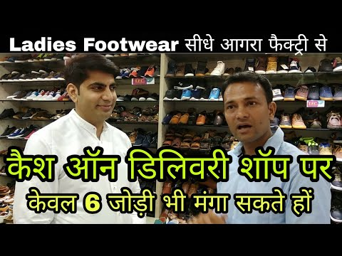 Ladies Footwear Manufacturer & Wholesaler of Agra,Footwear market in Agra, सबसे सस्ते लेडीज फुटवियर