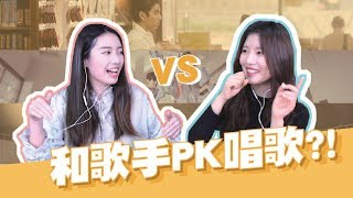 【KPOP洗腦歌v.s.中文金曲】和韓國實力派歌手PK猜歌?! ft.秋和政 추화정
