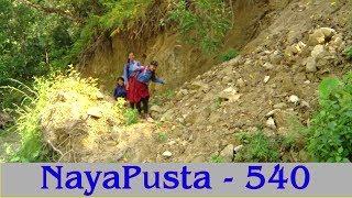 पढाईमा बाधा, खाजा खान स्कुलमा | NayaPusta - 540