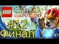 LEGO Legends of Chima Laval's Journey {PS Vita} часть 12 — Спиральная Гора — Финал