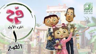 فرح - الموسم الأول - الحلقة الأولى