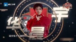 华晨宇测谎系列:除了音乐我什么都不会  来了老弟!《王牌对王牌5》 播前回顾 [浙江卫视官方HD]