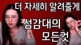 레즈(LGBT) 여자 성감대 TOP10의 공략법 (feat.엄빠주의, 이어폰 필수!)