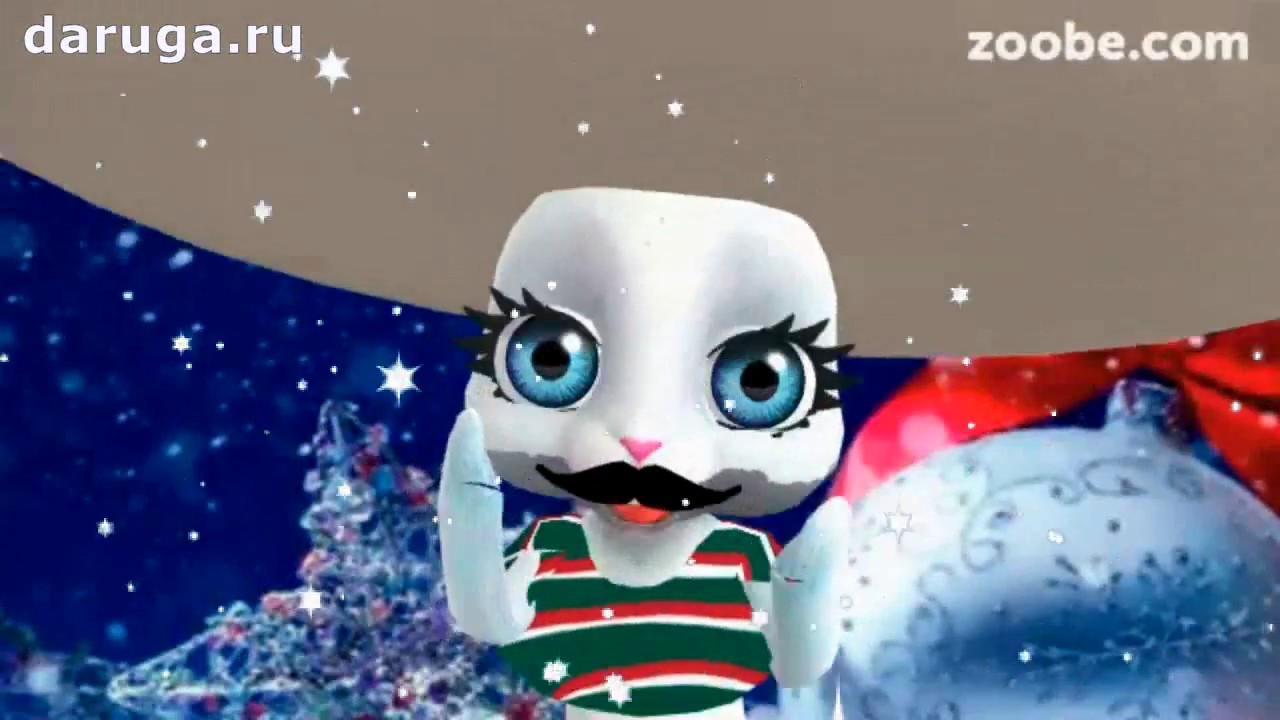 Поздравления с новым годом от Зайца - мексиканца видео новогодние пожелания с наступающим нг