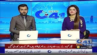 News Bulletin | 3:00 PM | 22 August 2017 | City 41