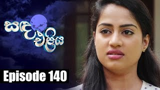 Sanda Eliya - සඳ එළිය Episode 140 | 03 - 10 - 2018 | Siyatha TV Thumbnail