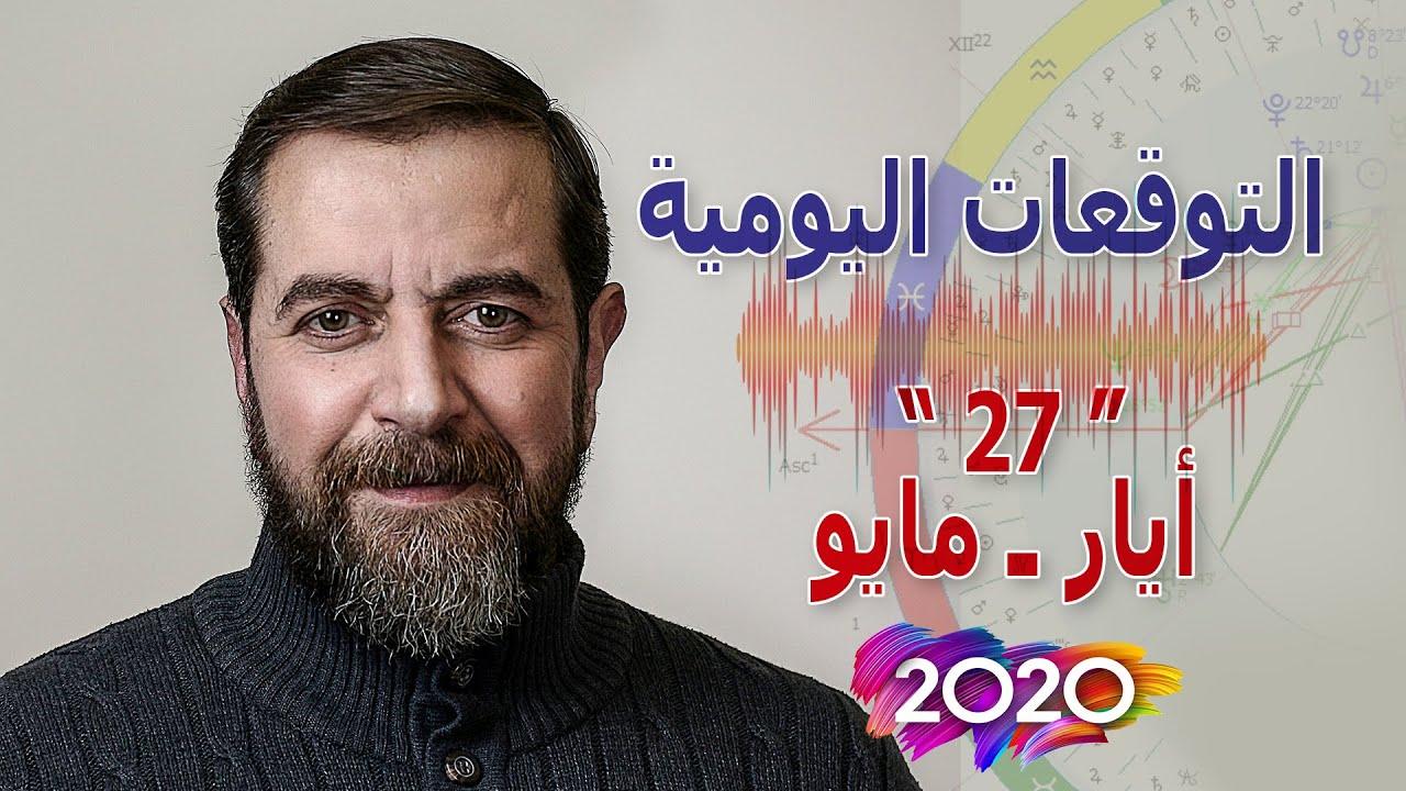Photo of أبراج يوم الأربعاء سعيد مناع 27 أيار مايو – عالم الابراج