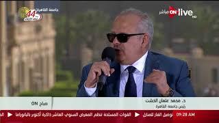 صباح ON - رئيس جامعة القاهرة: جامعة الجيل الثالث تهدف إلى خدمة الاقتصاد وتوظيف البحث في التنمية