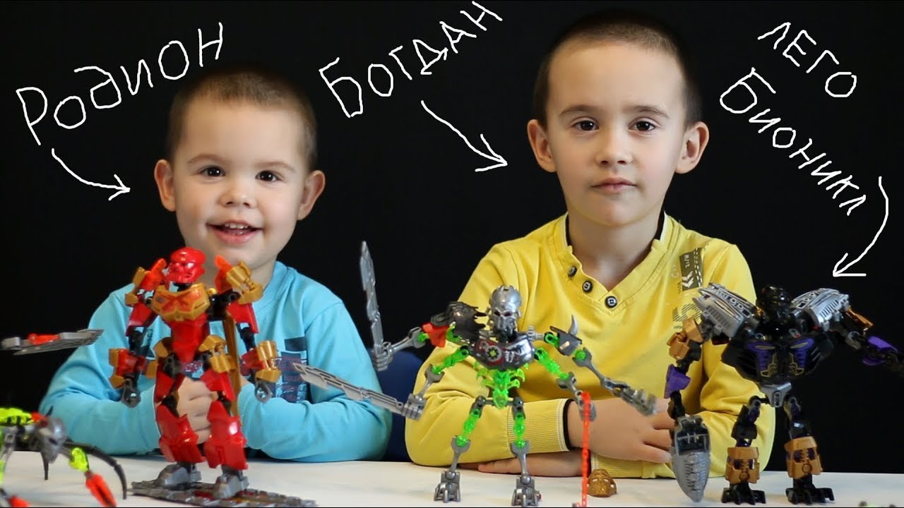 Игрушки для мальчиков. Лего Бионикл Распаковка и обзор игрушек