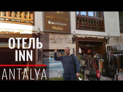 Обзор отеля Анталия Инн в Калеичи Antalya Inn Hotel Turkey 2019