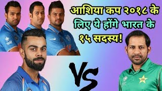 Asia Cup 2018: Indian Cricket Team Predicted 15 Players Squad Of Asia Cup 2018   India Vs Pakistan