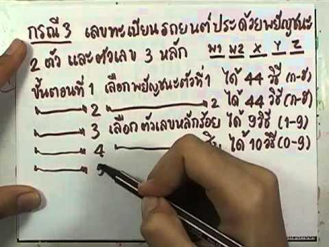 เลขกระทรวง พื้นฐาน ม.4-6 เล่ม2 : แบบฝึกหัด3.1 ข้อ10