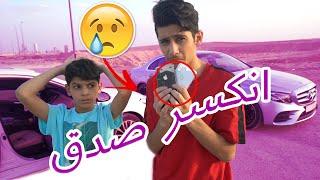 مقلب نهاية المزح بالجوالات وانكسر الجوالين صدق شوفوا وش صار😭💔!!