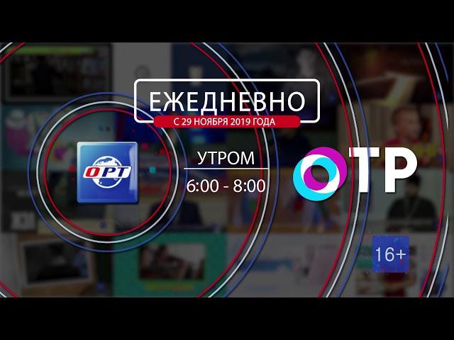 Программы ОРТ на ОТР с 29 ноября