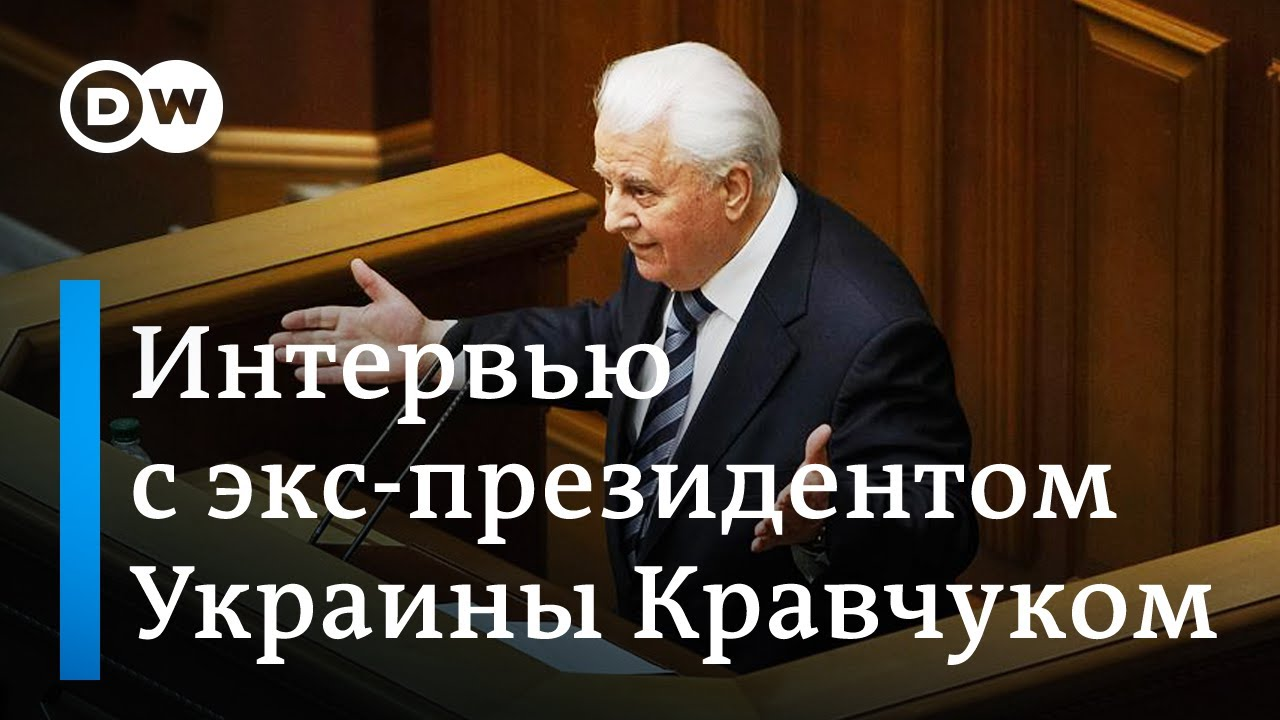 Леонид Кравчук: война не закончится, пока Европа и США не заставят Россию уйти из Донбасса и Крыма