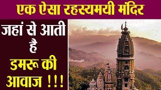 Himachal Pradesh Jatoli Shiv Mandir के पत्थरों को थपथपाने से आती है डमरू की आवाज MUST WATCH |Boldsky