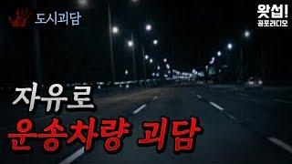 [도시괴담] 자유로 운송차량 괴담|왓섭! 공포라디오