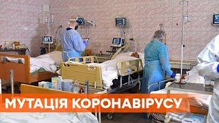 Ни лабораторий ни исследований Почему Украина не готова к мутациям коронавируса